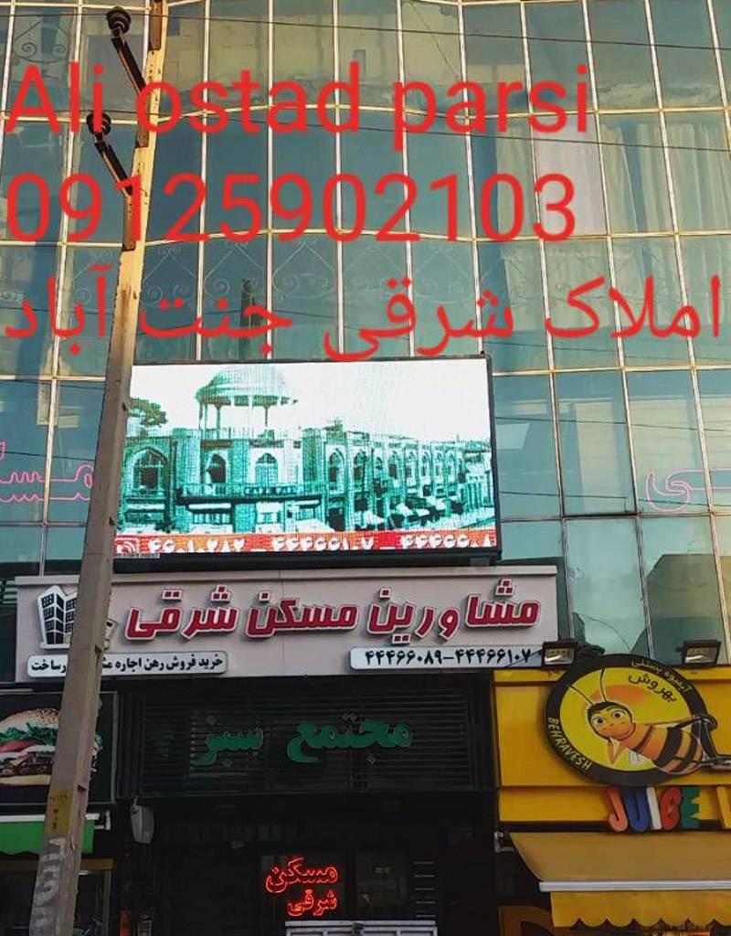 املاک شرقی جنت آباد P5 3in1 7500