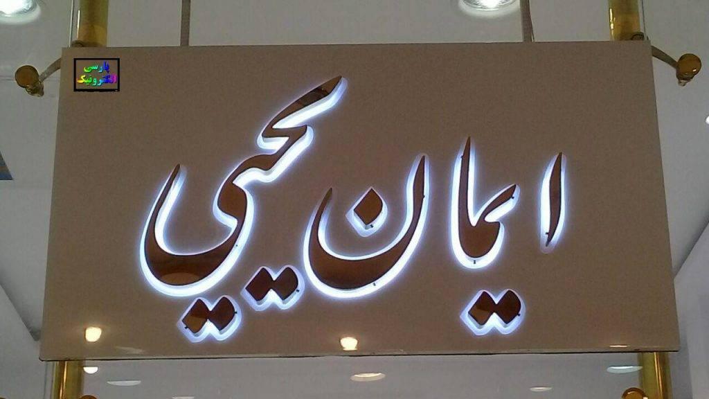 ایمان یحیی (تابلو چلنیوم)