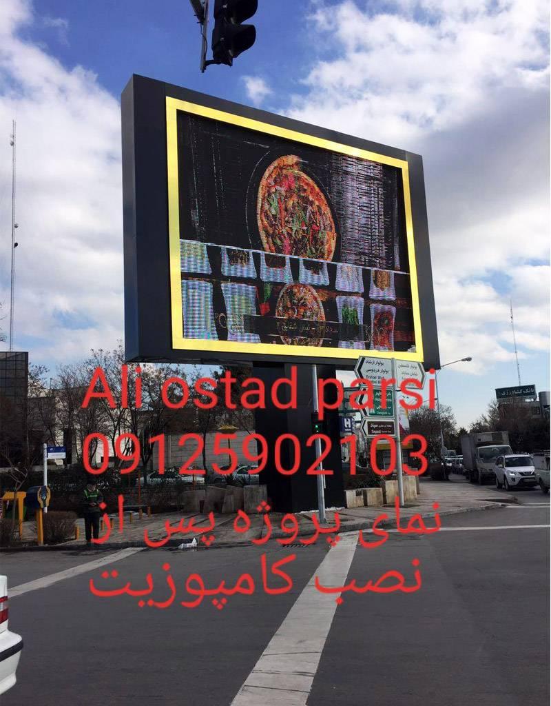 تلویزیون شهری بلوار خیام مشهد 63 مترمربع