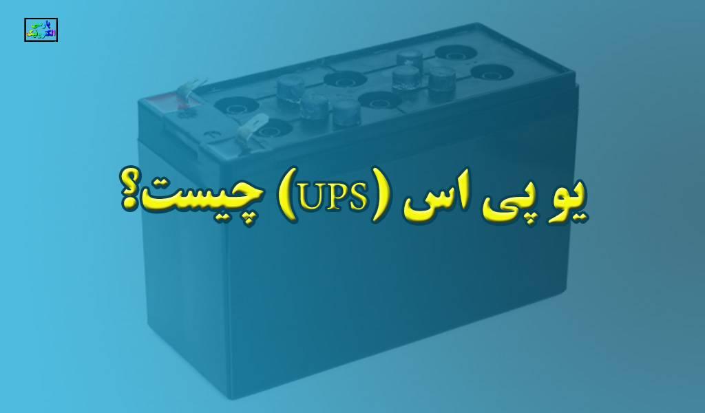 یو پی اس (UPS) چیست؟